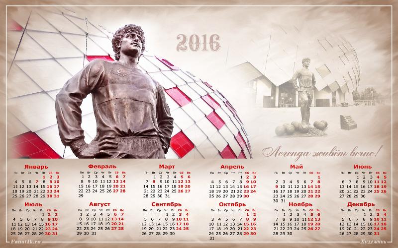 фк спартак таблица календарь