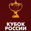logo-kubok-russia-016.png