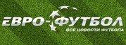 www.euro-football.ru
